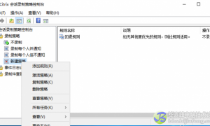 Citrix Session Recording 1912 —— 2.Session Recording会话策略配置